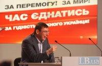 Порошенко попросив Луценка залишитися лідером фракції БПП