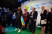 """Антикоррупционный форум Саакашвили решил создать """"Рух за очищение"""""""
