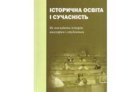 """Рецензії """"ЛБ"""": Історична освіта і сучасність"""