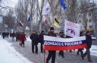 А що думає із цього приводу Донбас? ..