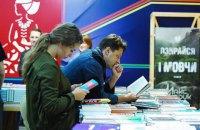 Во Львове начался 24-й Форум издателей