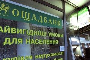 НБУ: лидерами по приросту активов в 2012 году стали Ощадбанк, Укрэксимбанк и Приватбанк