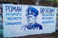 В Днепре появились граффити с портретом Романа Шухевича