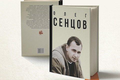 В Киеве презентуют книгу об Олеге Сенцове