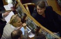 """""""Батьківщина"""" відмовилася підтримувати урядові поправки до бюджету"""