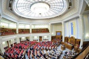 Рада рассмотрит три евроинтеграционных законопроекта