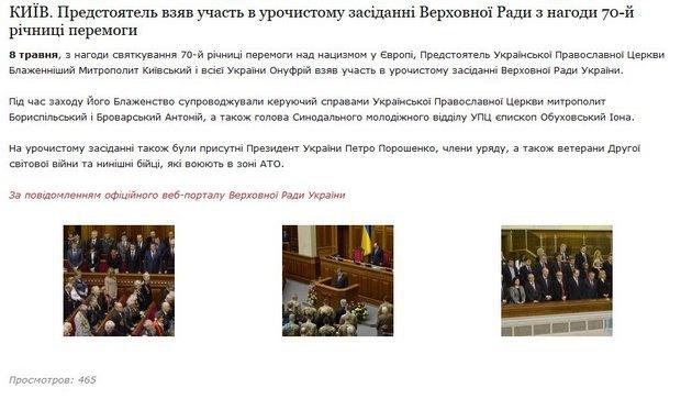 Скриншот с сайта УПЦ