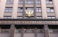 Держдума запропонувала Заходу поширити санкції на всіх депутатів