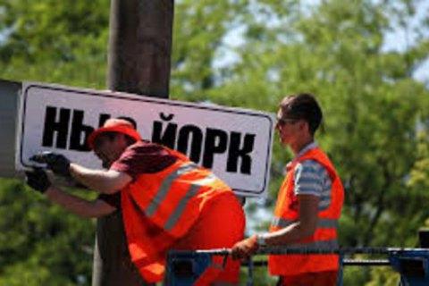 Инициатива местных жителей: на Донбассе может появиться город Нью-Йорк