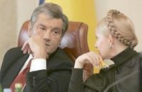 Ющенко и Тимошенко отказали Европе