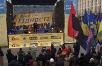 """Националисты провели на Майдане """"Вече достоинства"""""""