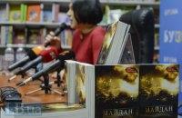 """""""Майдан. Нерассказанная история"""" выбилась в лидеры продаж в издательстве в 2015 году"""