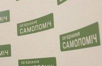 """""""Самопомощь"""" выдвинула кандидатов на довыборы в Раду в четырех округах"""