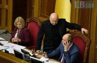 Рада разблокировала подписание судебной и пенсионной реформ