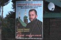 Киевский священник-кандидат агитирует на стенах церкви