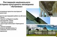 """На Чернігівщині відреставрують заповідник """"Качанівка"""" та оновлять медичну інфраструктуру"""