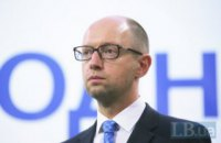 Яценюк: завтрашнее голосование за закон о реинтеграции - тест на преданность национальным интересам