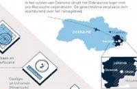 МЗС Нідерландів пообіцяло виправити карту України і домалювати Крим