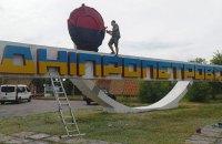 Рада переименовала Днепропетровск в Днепр