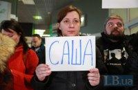В поддержку заключенного в России крымского активиста провели акцию в аэропортах Европы (обновлено)