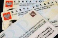 Президент Польщі підписав зміни, які поширюють карту поляка на весь світ