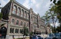 Валютные запасы Украины сократились на $1 млрд