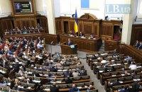 Частина депутатів Опоблоку вийшла із залу під час промови Порошенка
