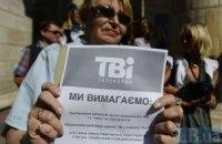 Налоговики требуют от ТВi полмиллиона гривен