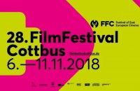 На кинофестивале в Коттбусе будет большая программа украинского кино