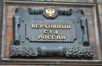 """Верховний суд визнав законною заборону """"Свідків Єгови"""" в Росії"""