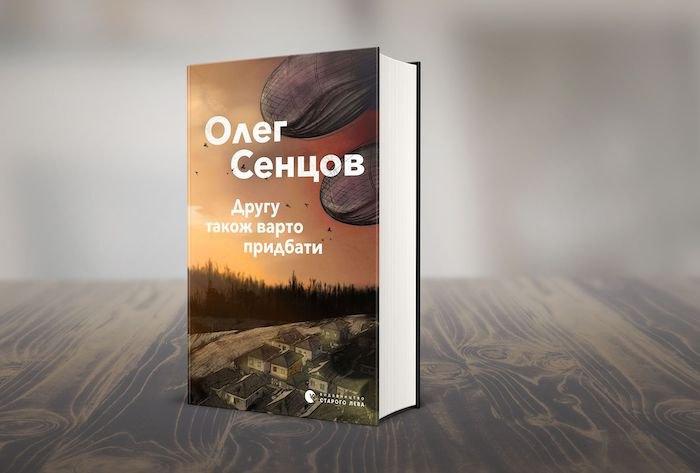 Олег Сенцов, «Другу також варто придбати». Уривок