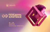 5-й Київський тиждень критики оголосив дати проведення