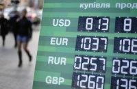 Курс валют НБУ на 26 апреля