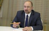 """Шмыгаль назвал новые """"маяки"""" МВФ для Украины"""
