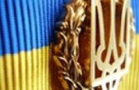 Стать героем Украины можно за $250 тысяч
