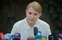 Тимошенко задоволена процесом євроінтеграції України