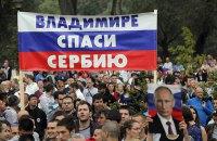 Сербские националисты на службе у Москвы