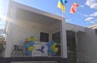 У Чорногорії відкрили центр для українських військових