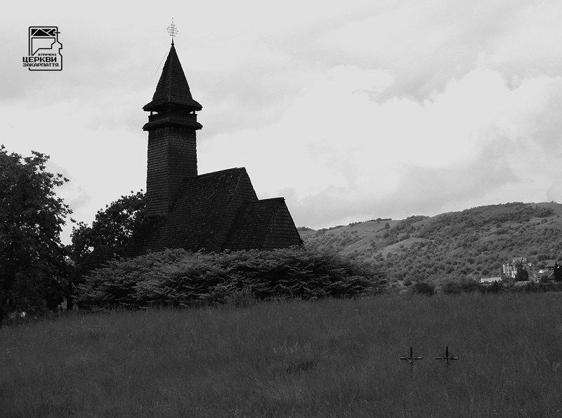 Середнє Водяне. «Горішня» церква Святого Миколая XV–XVIII ст.