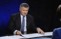 """Аваков: """"Мне бы хотелось, чтобы Порошенко смог презентовать перезагрузку политической системы"""""""