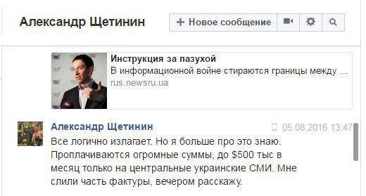 Россия вкладывает большие деньги для поддержки пророссийского курса украинских СМИ, - Александр Щетинин