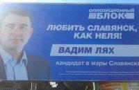 Почитатель Штепы выиграл выборы мэра Славянска