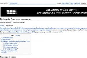Украинская Википедия присоединилась к протесту против закона о клевете