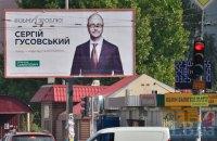 """Виключений із """"Самопомочі"""" Гусовський звинуватив партію в розправі"""