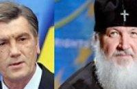 Партиарх Кирилл обсудит с Ющенко тему религиозной жизни в Украине