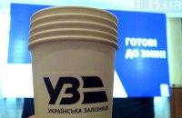 """""""Укрзализныця"""" потратила 2,5 млн на празднование Дня железнодорожника"""