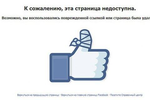 """Facebook удалил 270 страниц российской """"фабрики троллей"""""""
