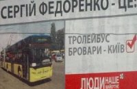 """Масажист Азарова йде в Раду під гаслом """"я - тролейбус"""""""