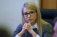 Тимошенко предложила создать Министерство инновационного развития