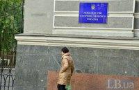 Кабмін розблокував роботу МОЗ